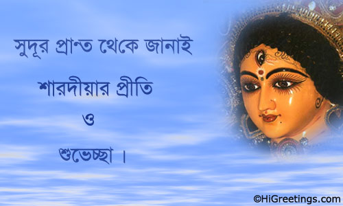 Send ecards durga puja wishes from miles away
