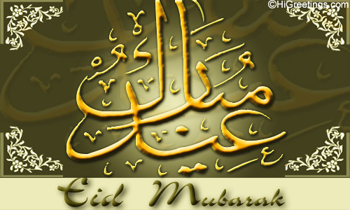 Send ecards eid ul adha happy eid ul adah wish eid mubarak in a special way with this card send this eid ul adha happy eid ul adah greeting card to your loved ones m4hsunfo