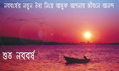 send this bengali new year poila baishak very happy bengali new year greeting card to